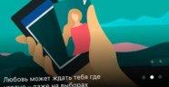 Rusya'da flört uygulaması seçmenleri sandığa çekmeye çalışıyor